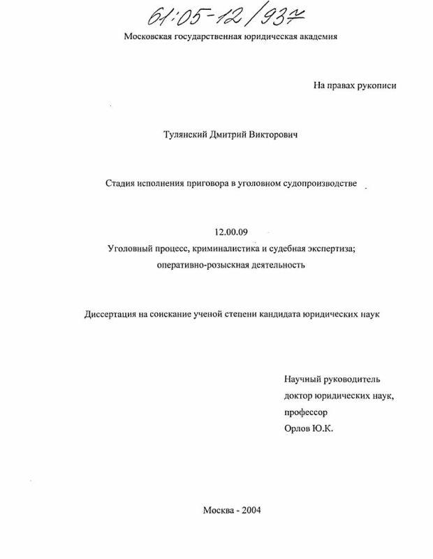 Титульный лист Стадия исполнения приговора в уголовном судопроизводстве