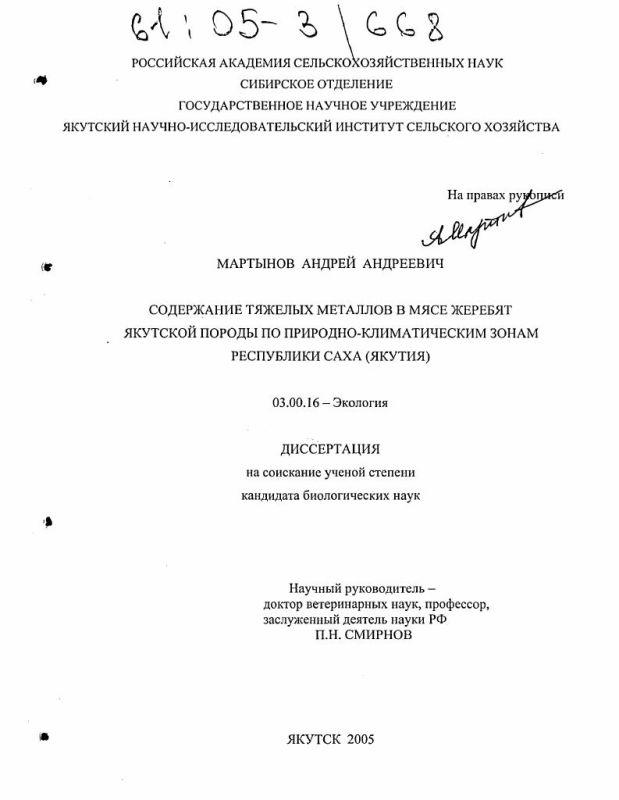 Титульный лист Содержание тяжелых металлов в мясе жеребят якутской породы по природно-климатическим зонам Республики Саха (Якутия)