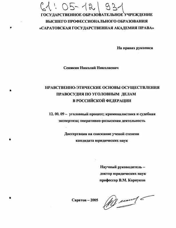 Титульный лист Нравственно-этические основы осуществления правосудия по уголовным делам в Российской Федерации