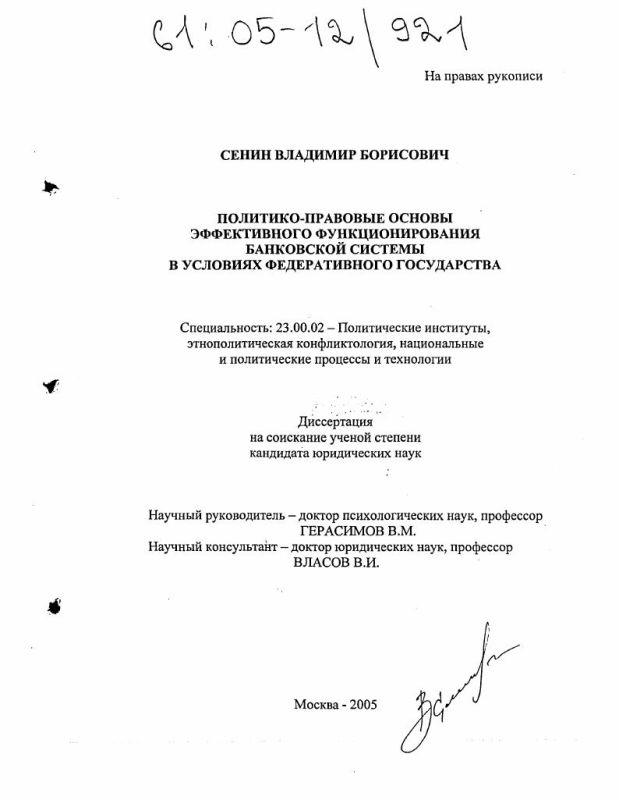 Титульный лист Политико-правовые основы эффективного функционирования банковской системы в условиях федеративного государства