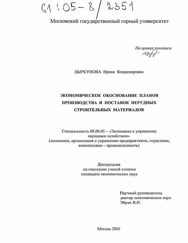 Титульный лист Экономическое обоснование планов производства и поставок нерудных строительных материалов