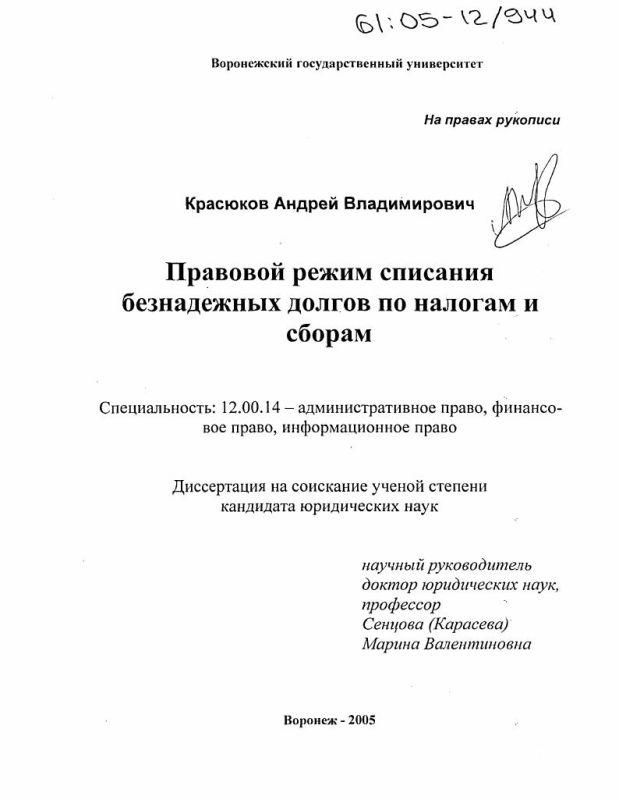 Титульный лист Правовой режим списания безнадежных долгов по налогам и сборам