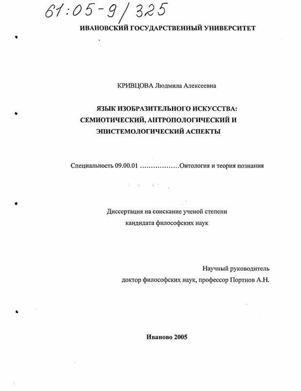 Титульный лист Язык изобразительного искусства: семиотический, антропологический и эпистемологический аспекты