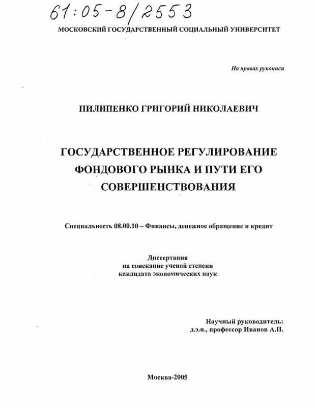 Титульный лист Государственное регулирование фондового рынка и пути его совершенствования