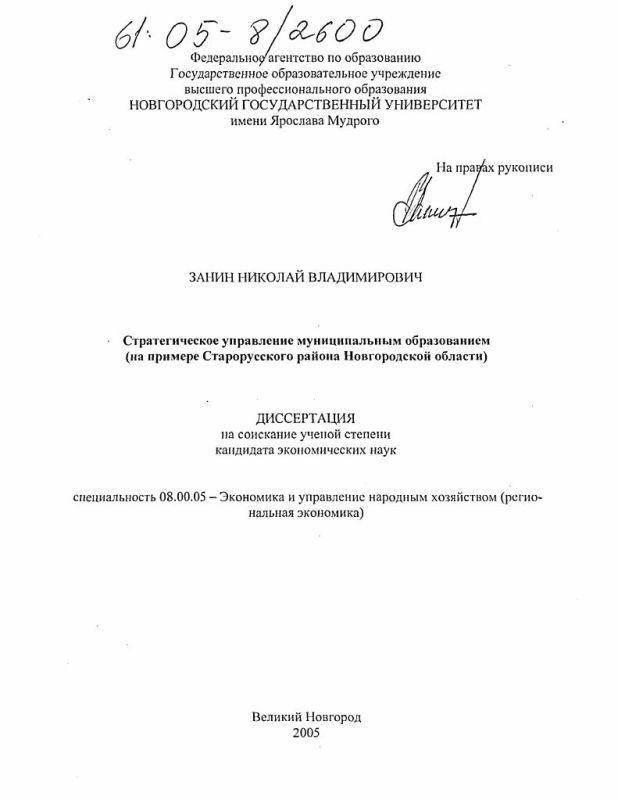 Титульный лист Стратегическое управление муниципальным образованием : На примере Старорусского района Новгородской области