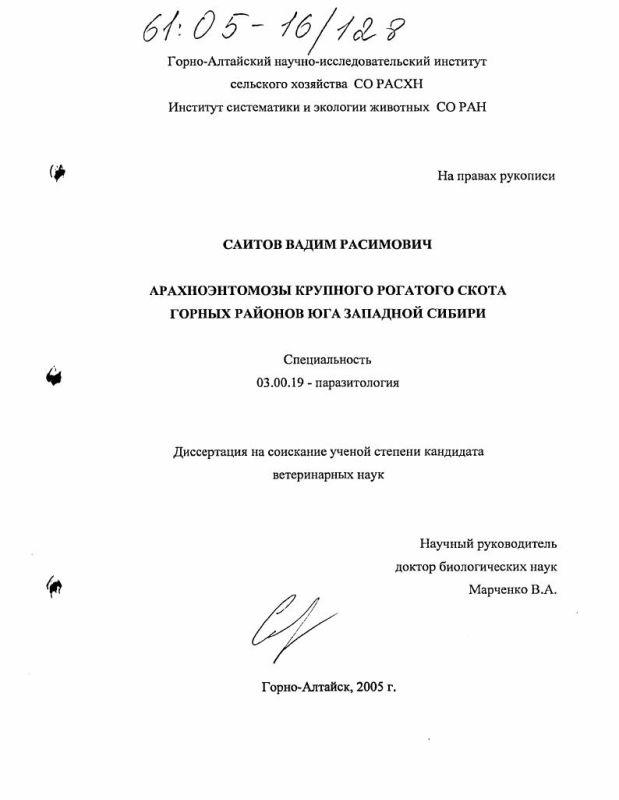 Титульный лист Арахноэнтомозы крупного рогатого скота горных районов Юга Западной Сибири