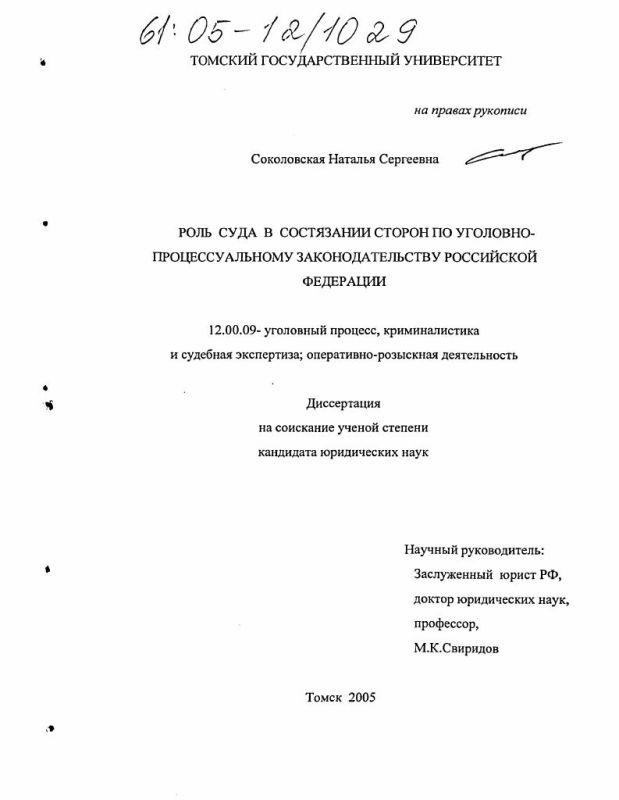 Титульный лист Роль суда в состязании сторон по уголовно-процессуальному законодательству Российской Федерации