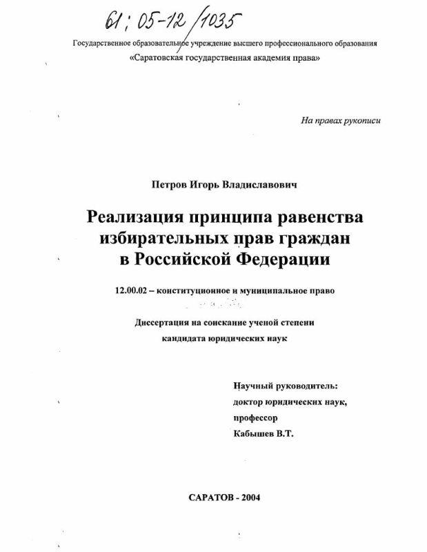 Титульный лист Реализация принципа равенства избирательных прав граждан в Российской Федерации