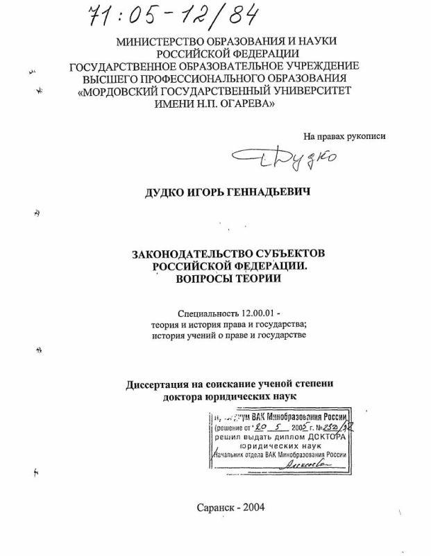 Титульный лист Законодательство субъектов Российской Федерации. Вопросы теории