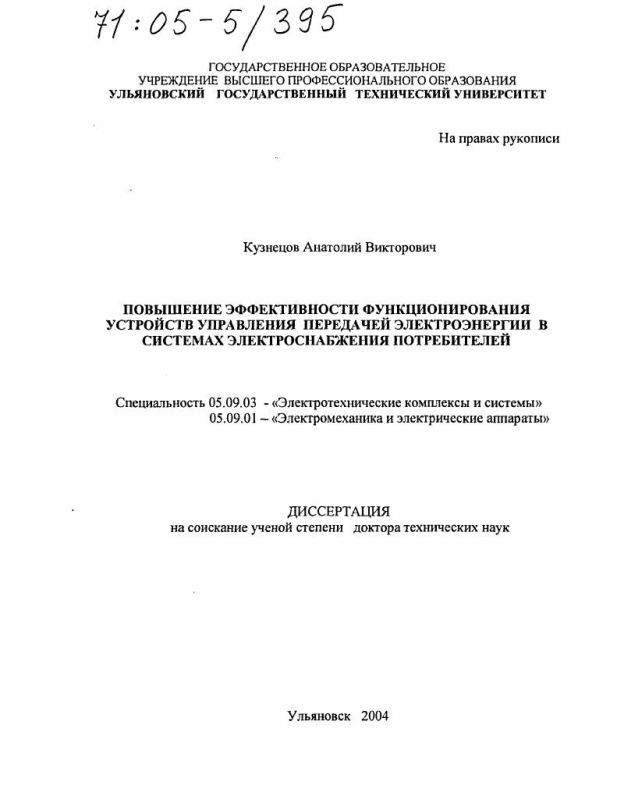 Титульный лист Повышение эффективности функционирования устройств управления передачей электроэнергии в системах электроснабжения потребителей