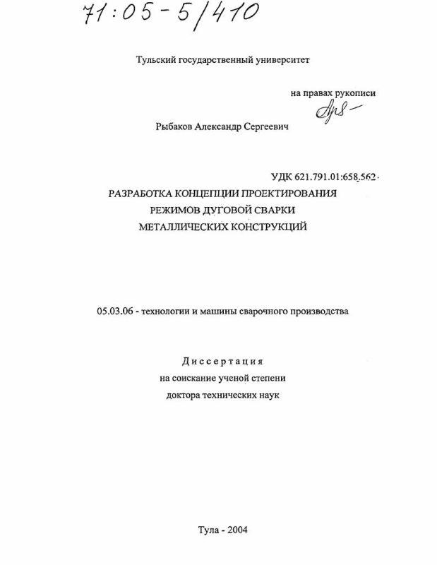 Титульный лист Разработка концепции проектирования режимов дуговой сварки металлических конструкций