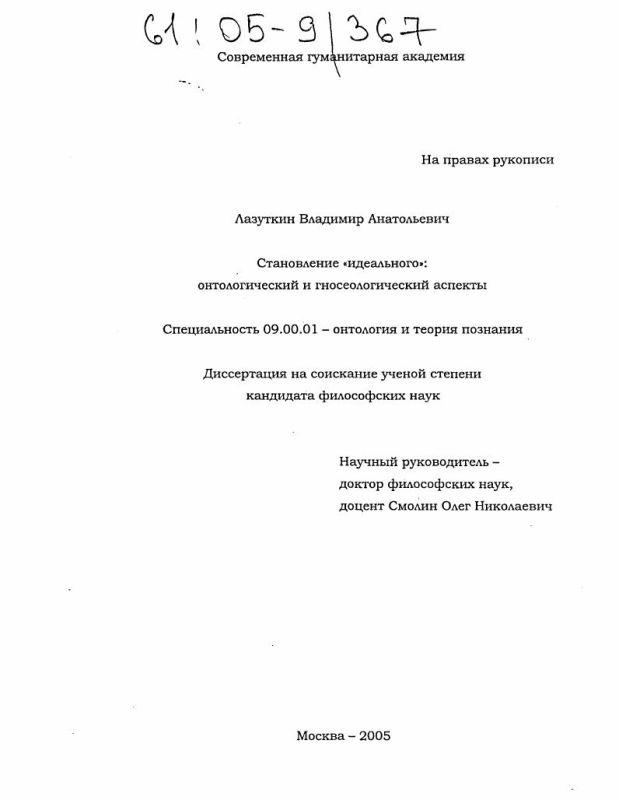 """Титульный лист Становление """"идеального"""" : Онтологический и гносеологический аспекты"""