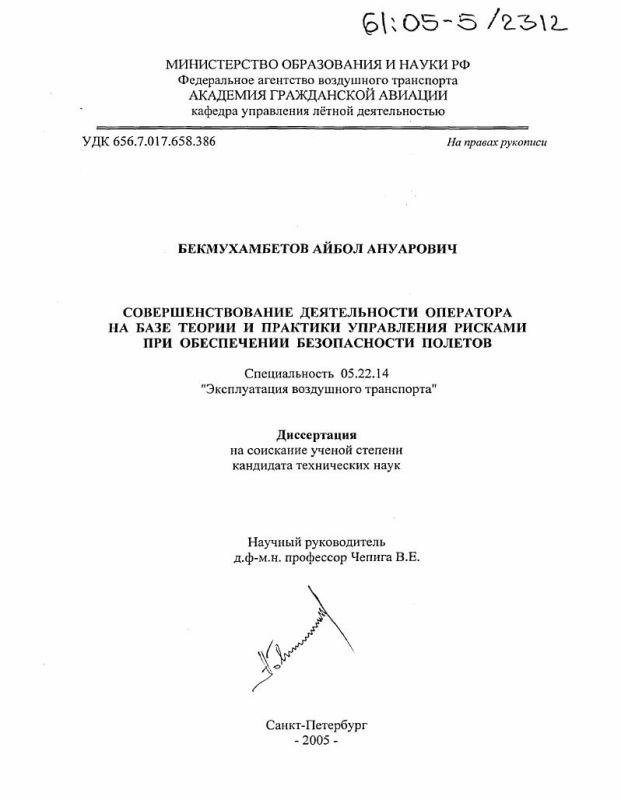 Титульный лист Совершенствование деятельности оператора на базе теории и практики управления рисками при обеспечении безопасности полетов