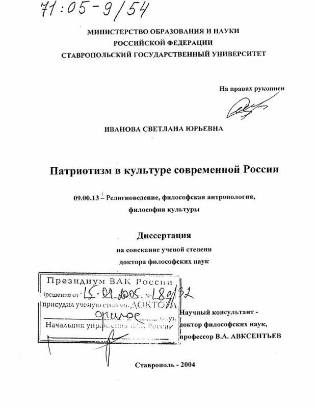 Титульный лист Патриотизм в культуре современной России