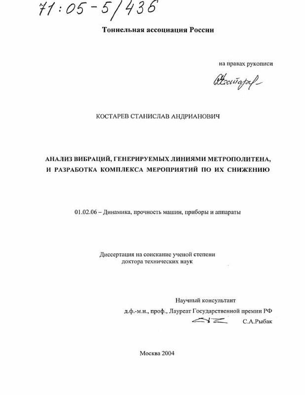 Титульный лист Анализ вибраций, генерируемых линиями метрополитена, и разработка комплекса мероприятий по их снижению