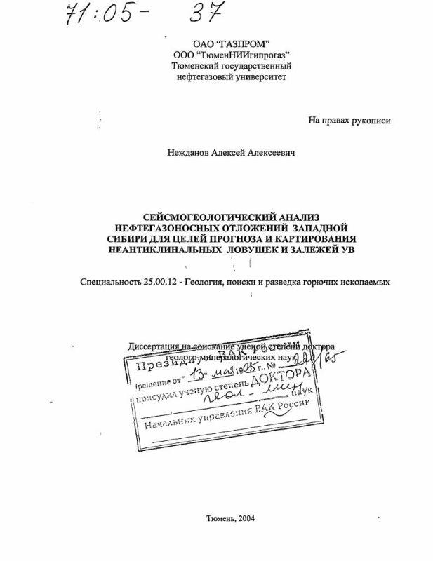Титульный лист Сейсмогеологический анализ нефтегазоносных отложений Западной Сибири для целей прогноза и картирования неантиклинальных ловушек и залежей УВ