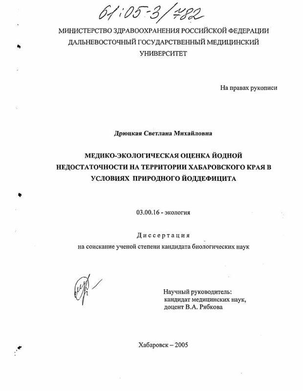 Титульный лист Медико-экологическая оценка йодной недостаточности на территории Хабаровского края в условиях природного йоддефицита