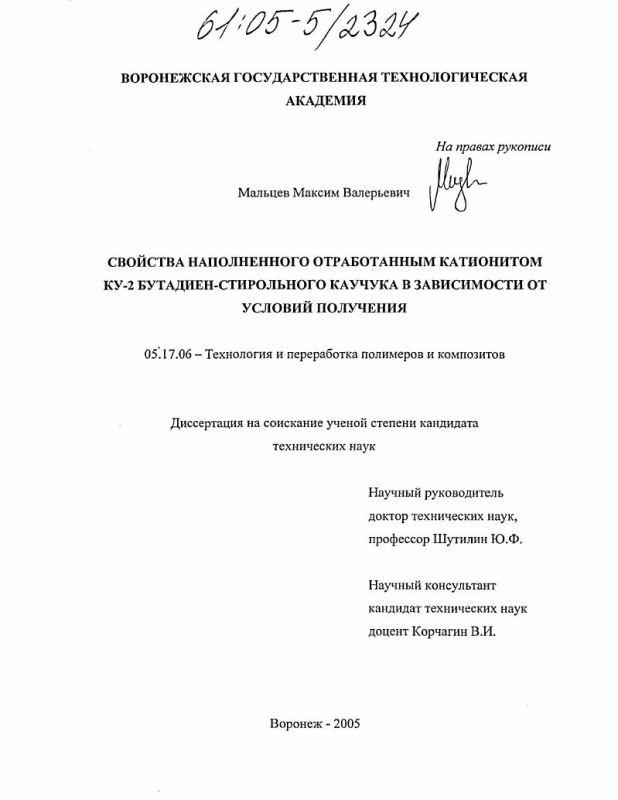 Титульный лист Свойства наполненного отработанным катионитом КУ-2 бутадиен-стирольного каучука в зависимости от условий получения