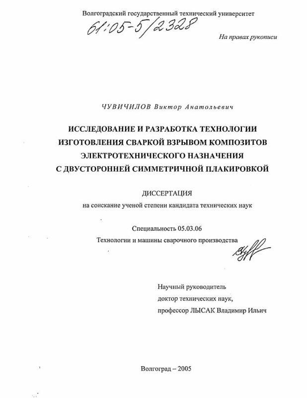 Титульный лист Исследование и разработка технологии изготовления сваркой взрывом композитов электротехнического назначения с двусторонней симметричной плакировкой