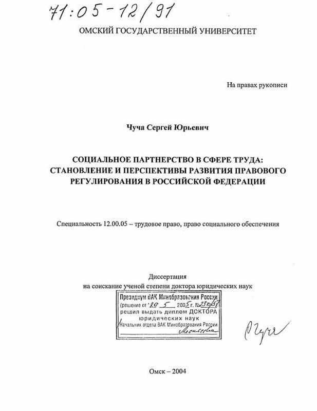 Титульный лист Социальное партнерство в сфере труда: становление и перспективы развития правового регулирования в Российской Федерации