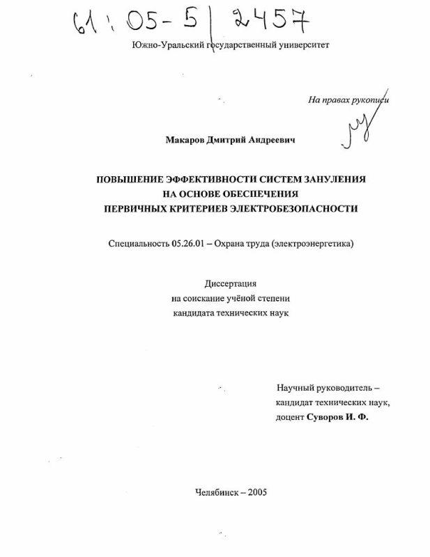 Титульный лист Повышение эффективности систем зануления на основе обеспечения первичных критериев электробезопасности