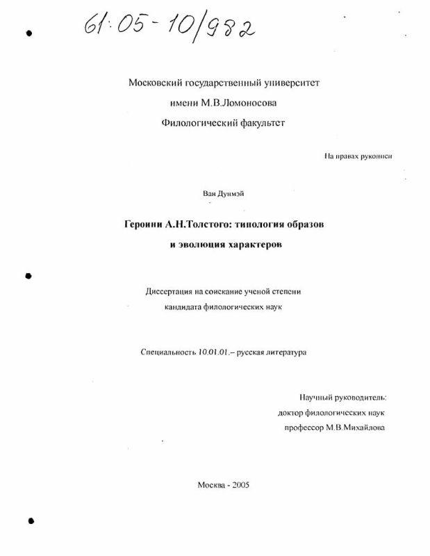 Титульный лист Героини А.Н. Толстого: типология образов и эволюция характеров