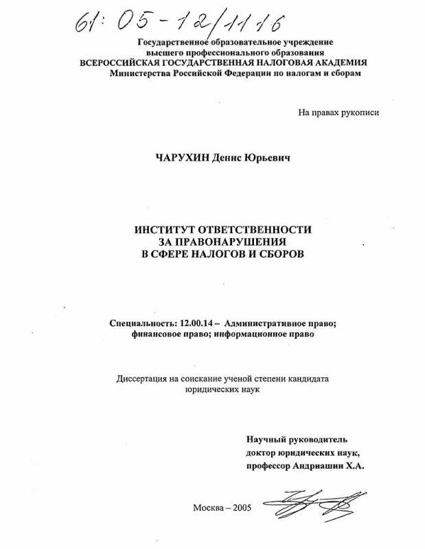 Титульный лист Институт ответственности за правонарушения в сфере налогов и сборов