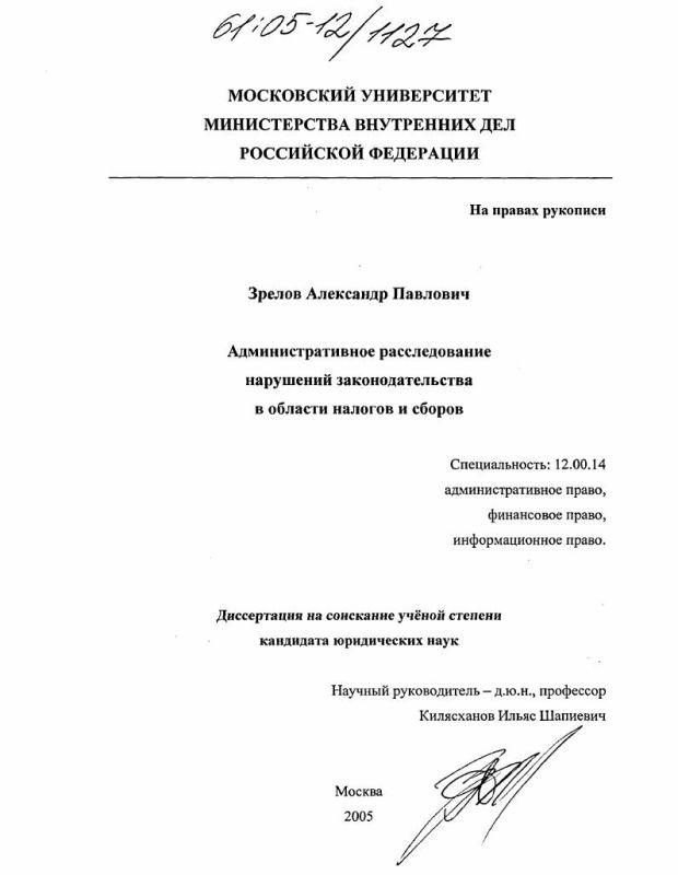 Титульный лист Административное расследование нарушений законодательства в области налогов и сборов