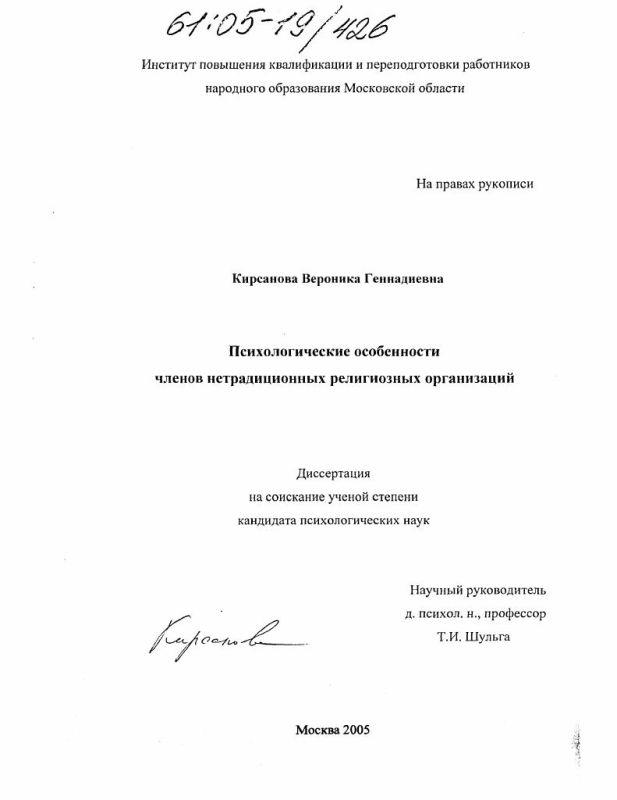 Титульный лист Психологические особенности членов нетрадиционных религиозных организаций