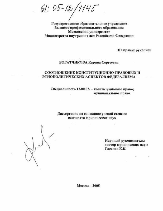 Титульный лист Соотношение конституционно-правовых и этнополитических аспектов федерализма