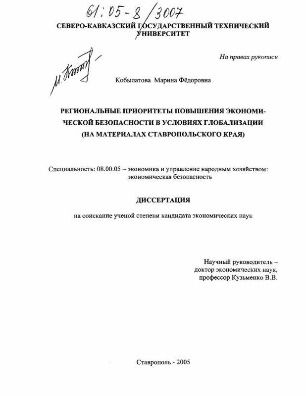 Титульный лист Региональные приоритеты повышения экономической безопасности в условиях глобализации : На материалах Ставропольского края
