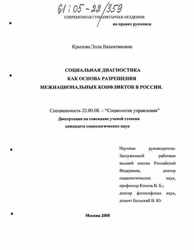 Титульный лист Социальная диагностика как основа разрешения межнациональных конфликтов в России