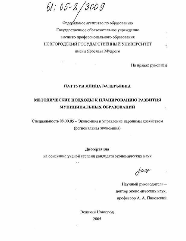 Титульный лист Методические подходы к планированию развития муниципальных образований