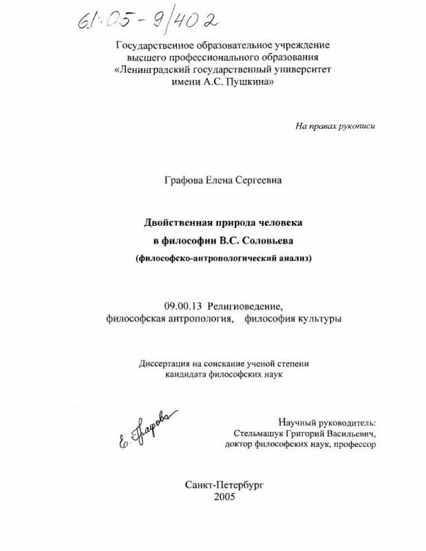 Титульный лист Двойственная природа человека в философии В.С. Соловьева : Философско-антропологический анализ