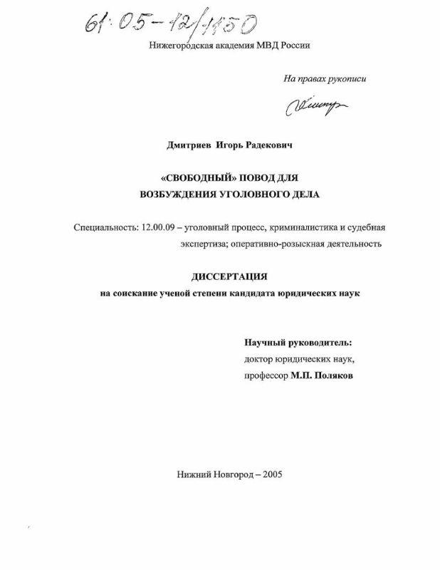 """Титульный лист """"Свободный"""" повод для возбуждения уголовного дела"""