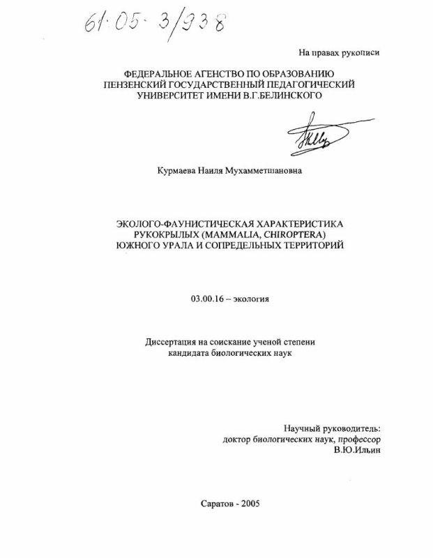 Титульный лист Эколого-фаунистическая характеристика рукокрылых (Mammalia, Chiroptera) Южного Урала и сопредельных территорий