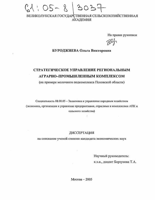 Титульный лист Стратегическое управление региональным аграрно-промышленным комплексом : На примере молочного подкомплекса Псковской области