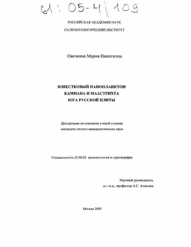 Титульный лист Известковый нанопланктон кампана и маастрихта юга Русской плиты