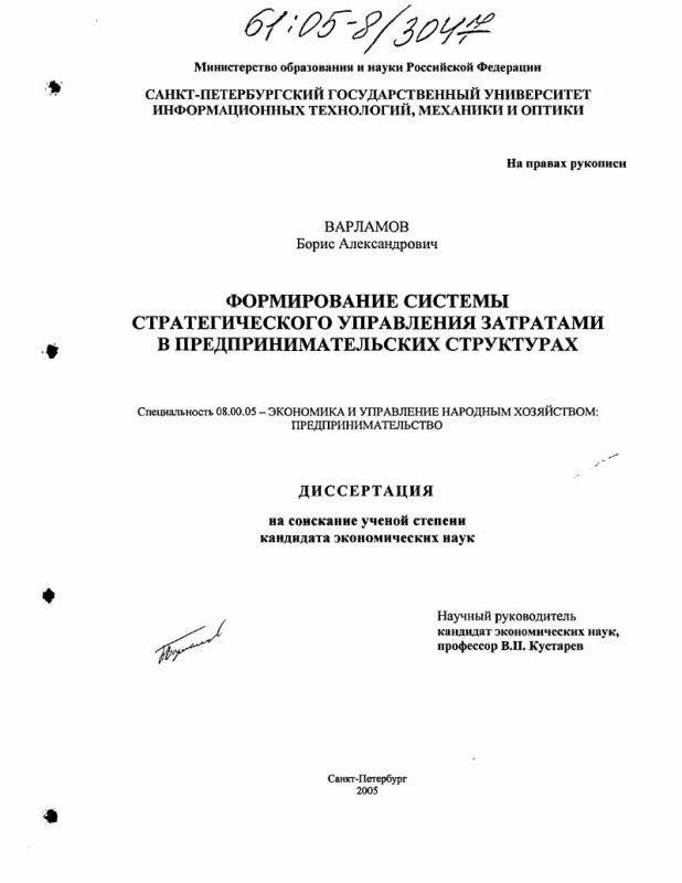 Титульный лист Формирование системы стратегического управления затратами в предпринимательских структурах