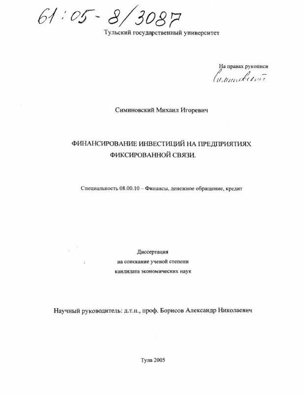 Титульный лист Финансирование инвестиций на предприятиях фиксированной связи