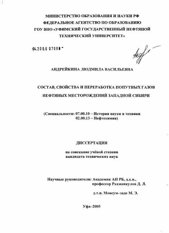Титульный лист Состав, свойства и переработка попутных газов нефтяных месторождений Западной Сибири