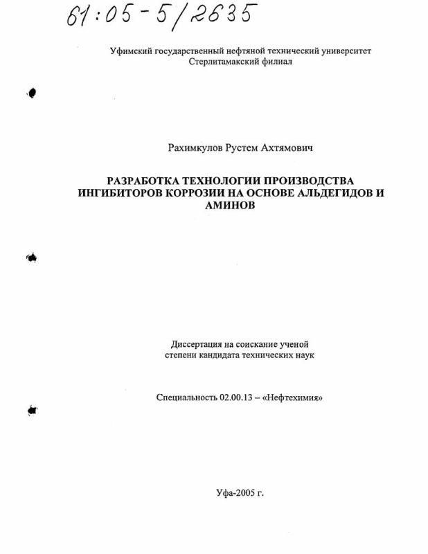 Титульный лист Разработка технологии производства ингибиторов коррозии на основе альдегидов и аминов