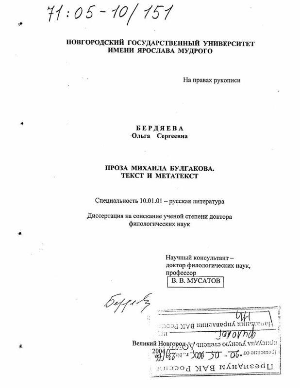 Титульный лист Проза Михаила Булгакова. Текст и метатекст