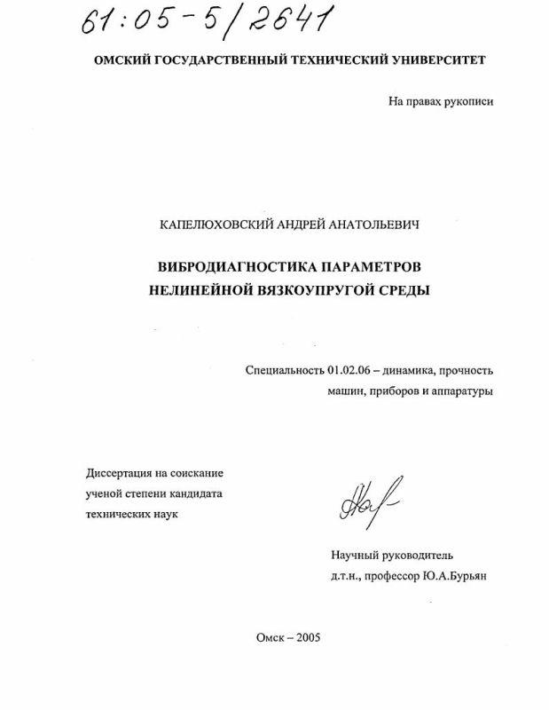 Титульный лист Вибродиагностика параметров нелинейной вязкоупругой среды