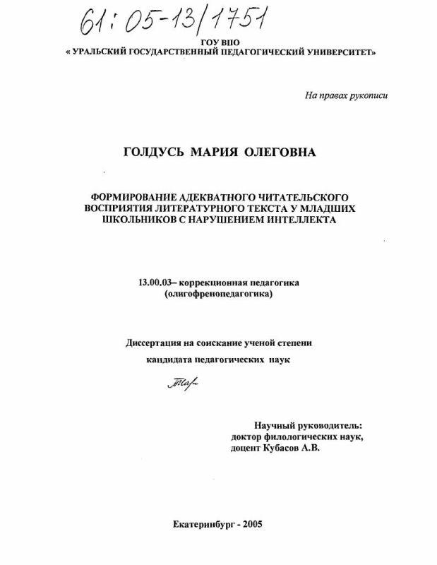 Титульный лист Формирование адекватного читательского восприятия литературного текста у младших школьников с нарушением интеллекта
