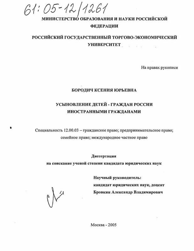 Титульный лист Усыновление детей - граждан России иностранными гражданами