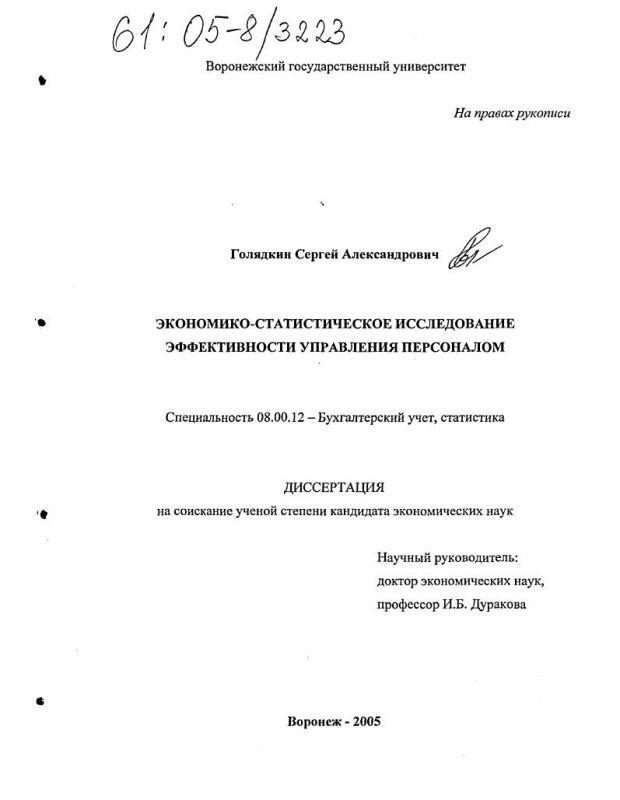 Титульный лист Экономико-статистическое исследование эффективности управления персоналом