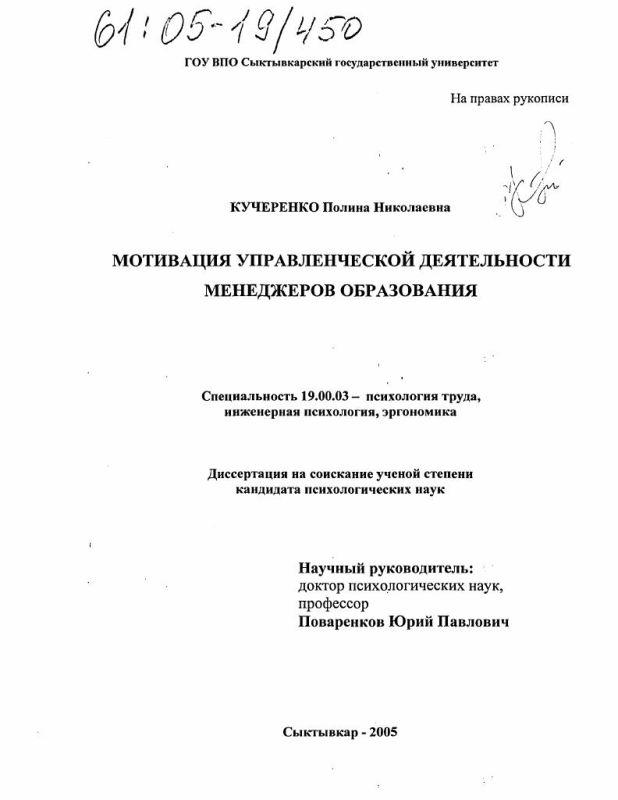 Титульный лист Мотивация управленческой деятельности менеджеров образования