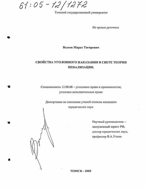 Титульный лист Свойства уголовного наказания в свете теории пенализации