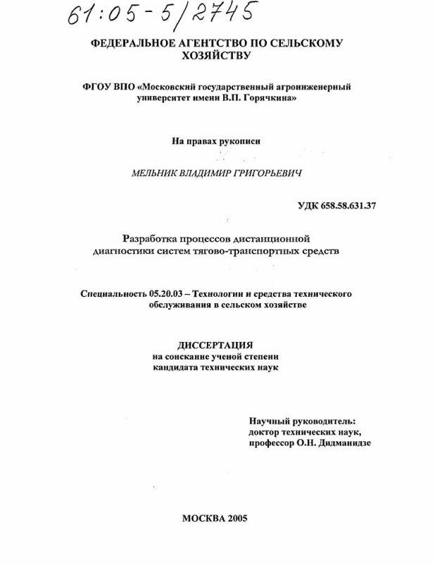 Титульный лист Разработка процессов дистанционной диагностики систем тягово-транспортных средств